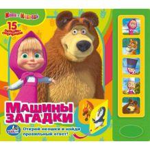 Маша и Медведь. Машины загадки. 5 звуковых кнопок. формат: 200х175мм. 10 стр. в кор.32шт