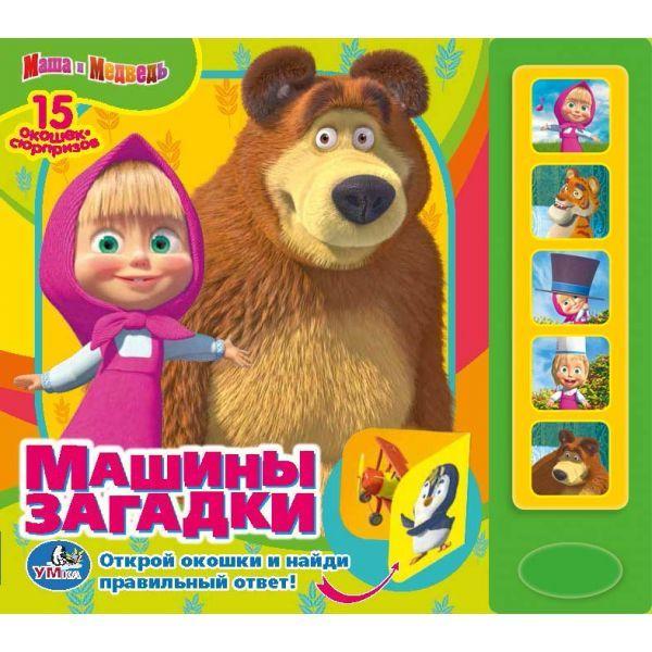 Маша и Медведь. Машины загадки. 5 звуковых кнопок. формат: 200х175мм. 10 стр. в кор.32шт О.Кузовков