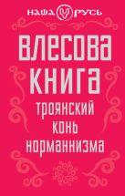 Чернов В.М. - Влесова книга. Троянский конь норманнизма' обложка книги