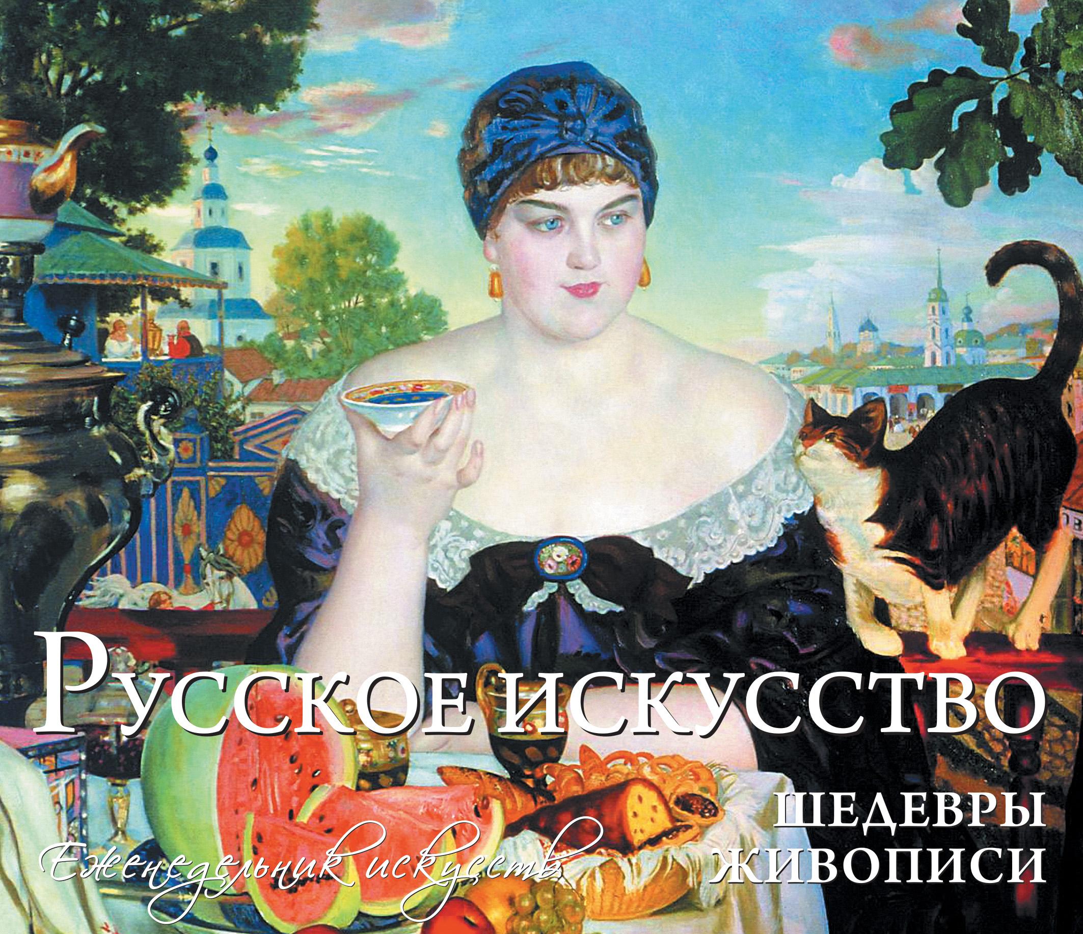 Русское искусство. Шедевры живописи яськов в сост мировое искусство шедевры живописи еженедельник искусств
