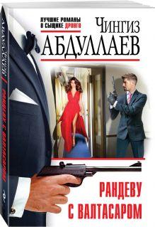 Рандеву с Валтасаром