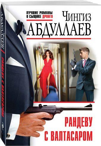 Рандеву с Валтасаром Чингиз Абдуллаев