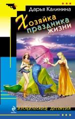 Дарья Калинина - Хозяйка праздника жизни обложка книги