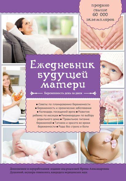 Ежедневник будущей матери. Беременность день за днем (дополненный) - фото 1