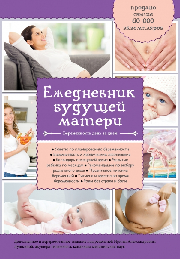 Коваленко Алла Владимировна Ежедневник будущей матери. Беременность день за днем (дополненный)