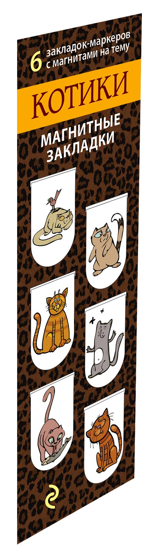 Магнитные закладки «Котики», 6 штук