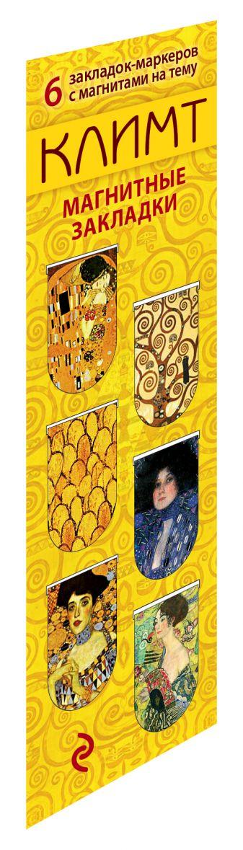 Магнитные закладки «Климт», 6 штук