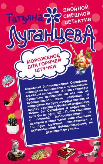 Принц для снежной бабы. Мороженое для горячей штучки Луганцева Т.И.
