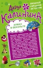 Калинина Д.А. - Алмаз в декольте. Русалочка в шампанском обложка книги