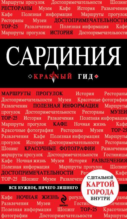 Сардиния. 2-е изд., испр. и доп. - фото 1