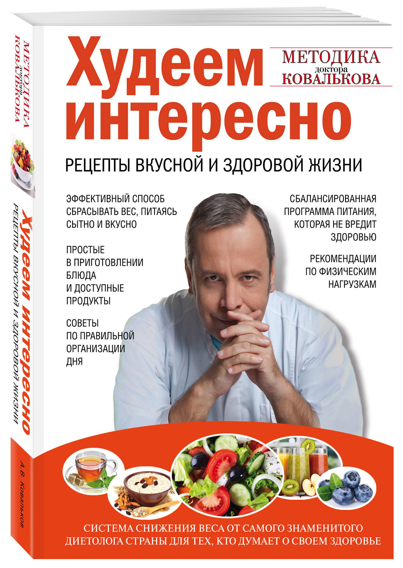 А. В. Ковальков Худеем интересно. Рецепты вкусной и здоровой жизни ковальков а худеем интересно рецепты вкусной и здоровой жизни