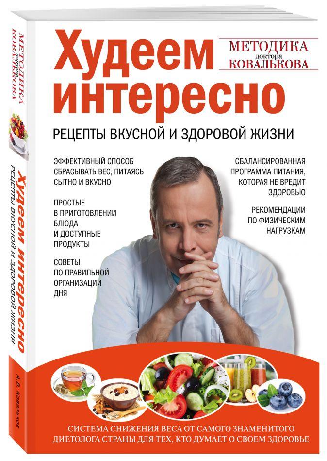 А. В. Ковальков - Худеем интересно. Рецепты вкусной и здоровой жизни обложка книги