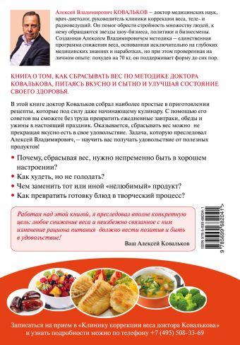 Худеем интересно. Рецепты вкусной и здоровой жизни А. В. Ковальков