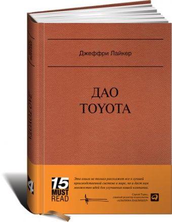 Дао Toyota: 14 принципов менеджмента ведущей компании мира (15.MUST.READ) Лайкер Д.