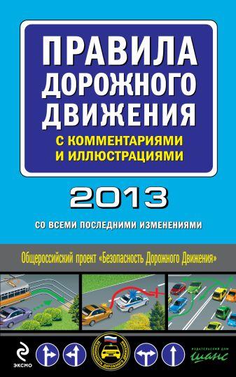 Правила дорожного движения с комментариями и иллюстрациями 2013 год (со всеми последними изменениями)