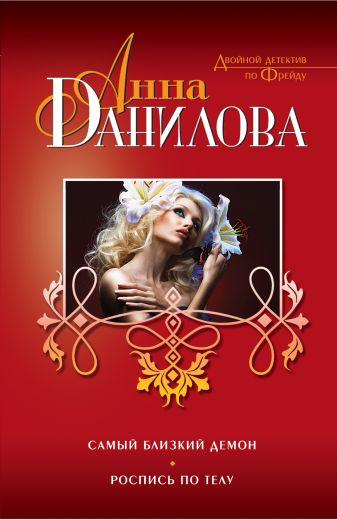 Данилова А.В. - Самый близкий демон. Роспись по телу обложка книги