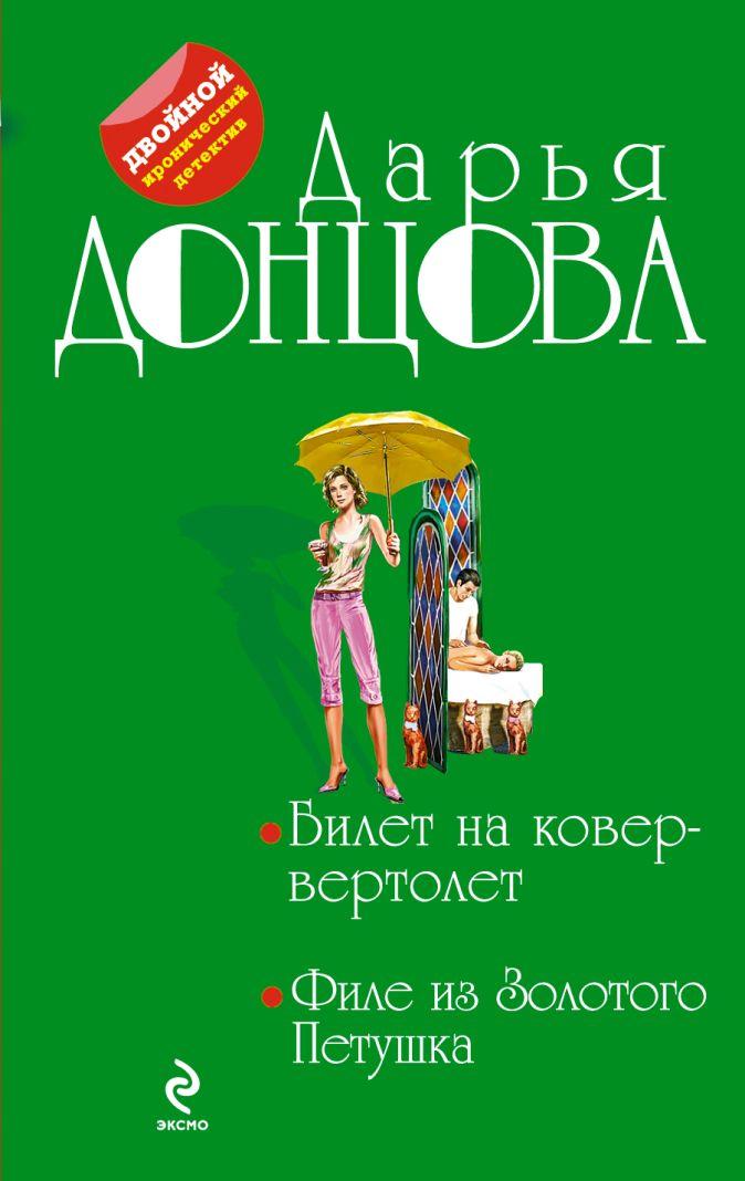 Донцова Д.А. - Билет на ковер-вертолет. Филе из Золотого Петушка обложка книги