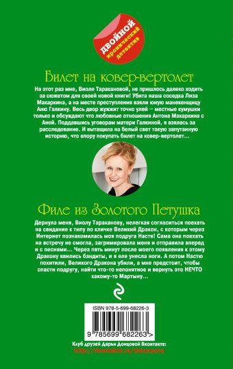 Билет на ковер-вертолет. Филе из Золотого Петушка Донцова Д.А.