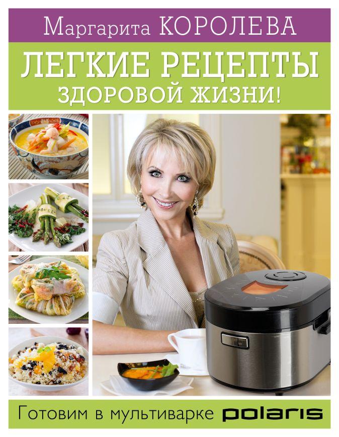 Королева М.В. - Легкие рецепты здоровой жизни! Готовим в мультиварке обложка книги