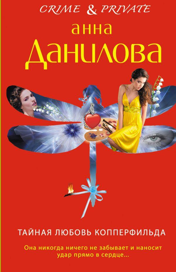 Тайная любовь Копперфильда Данилова А.В.