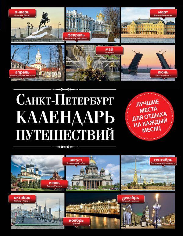 Санкт-Петербург. Календарь путешествий Голомолзин Е.В.