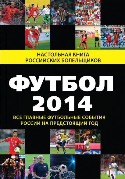 Футбол - 2014 - фото 1