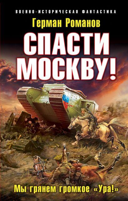 """Спасти Москву! «Мы грянем громкое """"Ура!""""» - фото 1"""