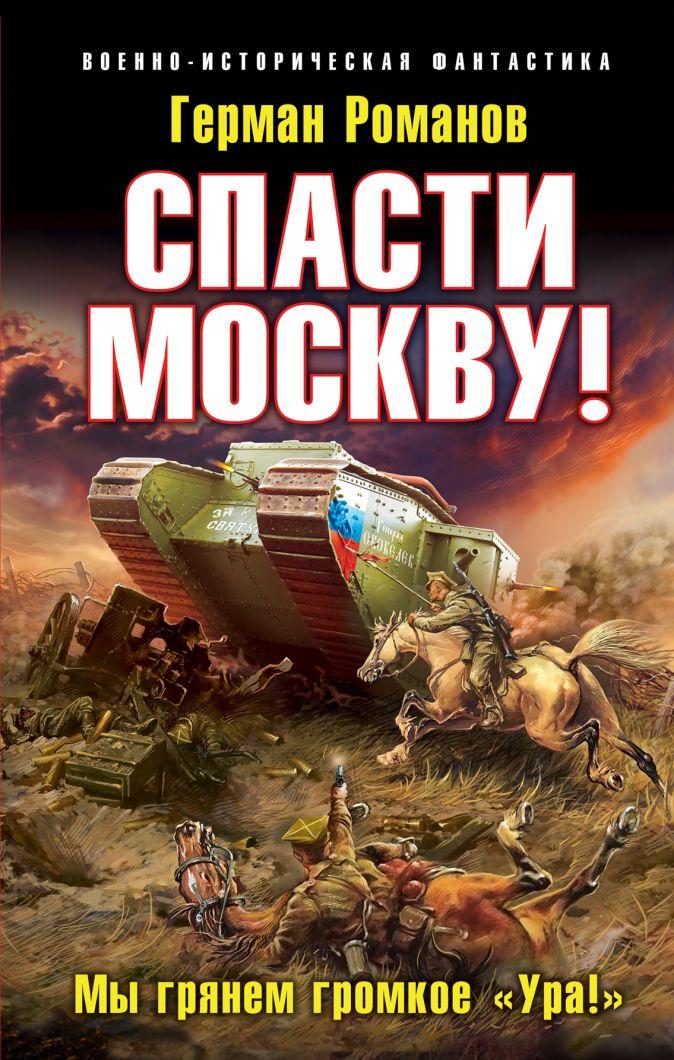 Романов Г.И. - Спасти Москву! «Мы грянем громкое