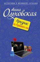 Ольховская А. - Призрак из страшного сна' обложка книги