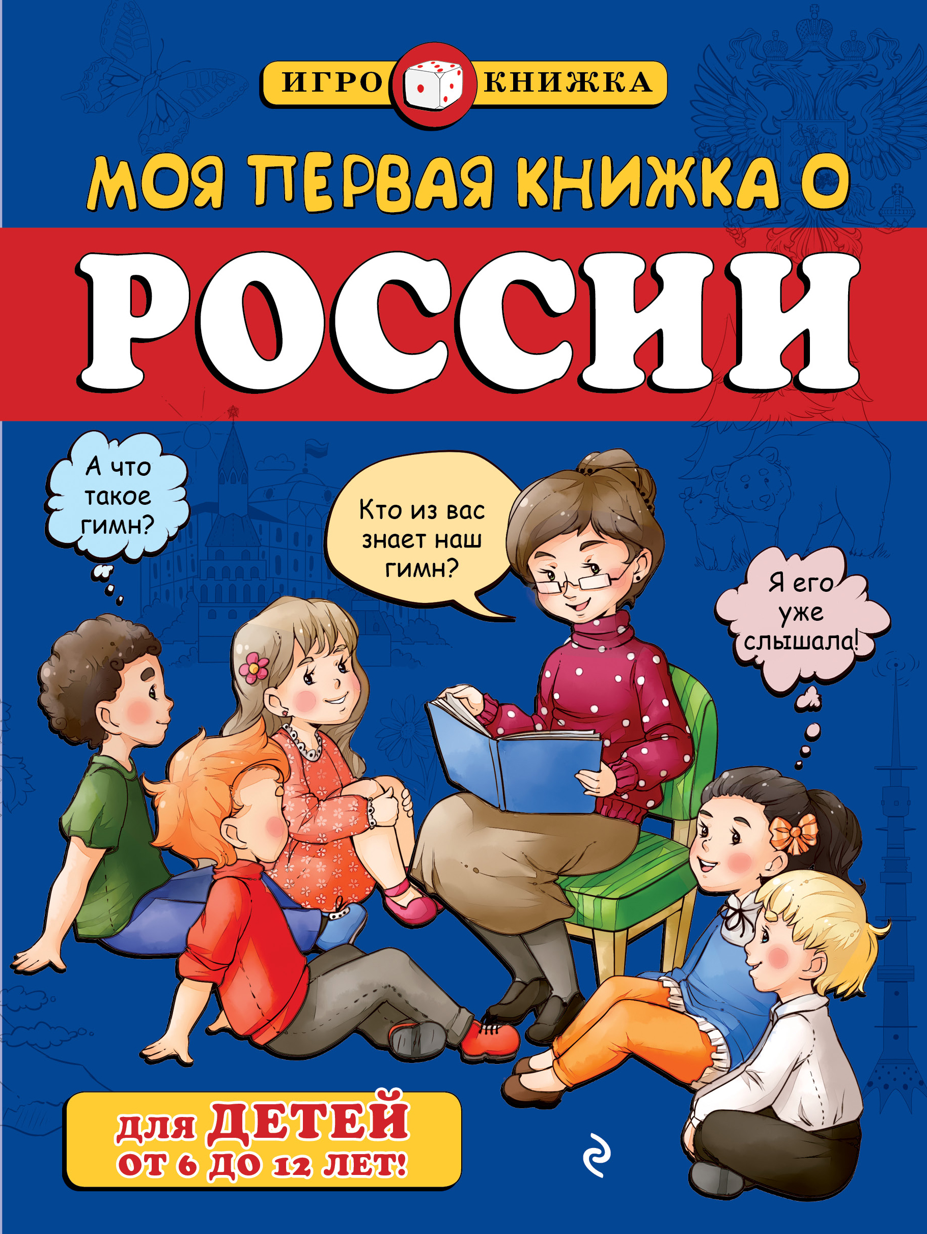 Пинчук А.Е. Моя первая книжка о России (для детей от 6 до 12 лет) диляра тасбулатова у кого в россии больше