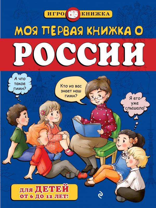 Моя первая книжка о России (для детей от 6 до 12 лет) Пинчук А.Е.