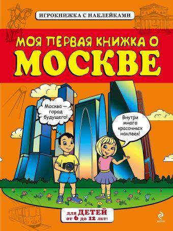 Моя первая книжка о Москве (от 6 до12 лет) с наклейками Пинчук А.