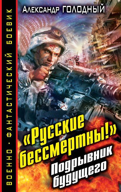 «Русские бессмертны!» Подрывник будущего - фото 1