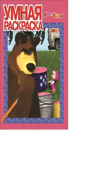 """Умная раскраска N РУ 1341(""""Маша и Медведь"""")"""