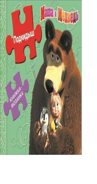 Подкидыш.Маша и Медведь.Книжка-мозаика.