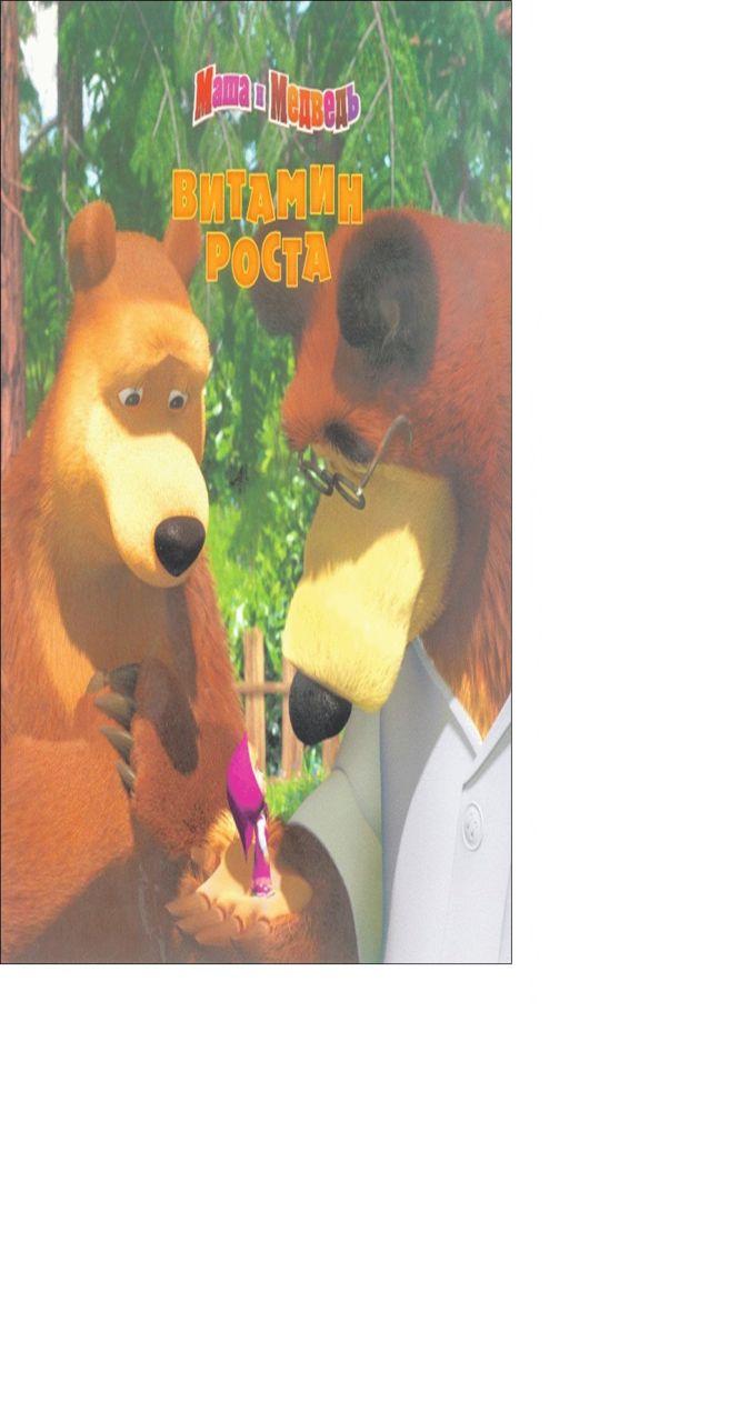 Витамин роста. Маша и Медведь. Книжка-квадрат.