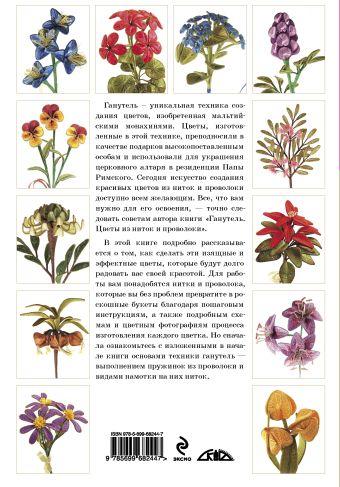 Ганутель: цветы из ниток и проволоки Марина Третьякова