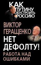 Геращенко В.В. - Нет дефолту! Работа над ошибками' обложка книги