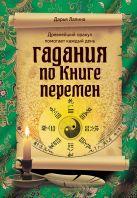 Лапина Д.А. - Гадания по Книге перемен' обложка книги