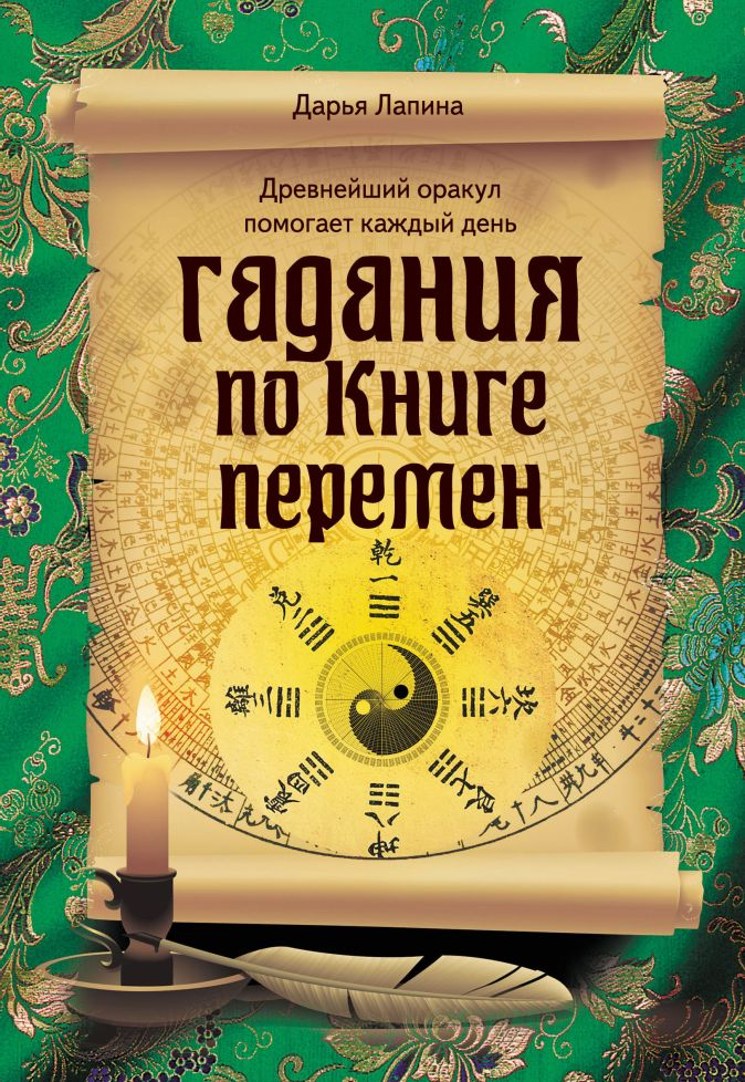 Лапина Д.А. - Гадания по Книге перемен обложка книги
