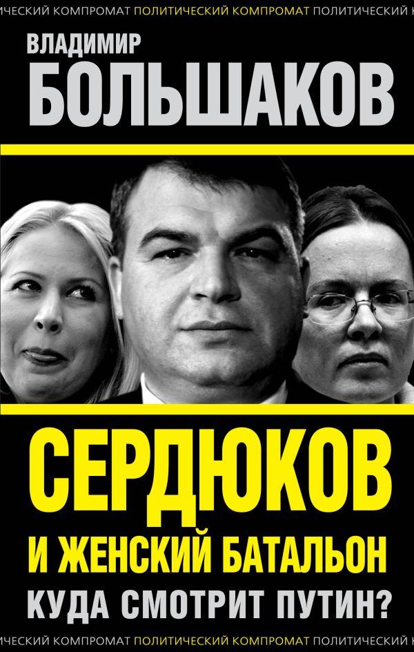Сердюков и женский батальон. Куда смотрит Путин? Большаков В.В.