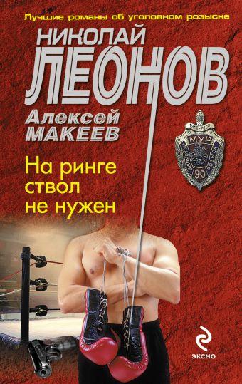 На ринге ствол не нужен Леонов Н.И., Макеев А.В.