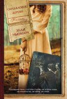 Ньюмарк Э. - Сандаловое дерево' обложка книги