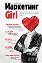 Галка Р.В. - Маркетинг Girl. Роман о том, как построить любовь и преуспевающий бизнес' обложка книги
