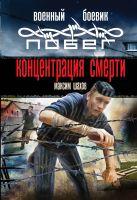 Шахов М.А. - Концентрация смерти' обложка книги
