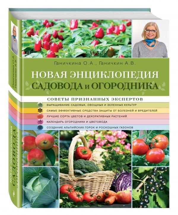 Ганичкина Октябрина Алексеевна: Новая энциклопедия садовода и огородника