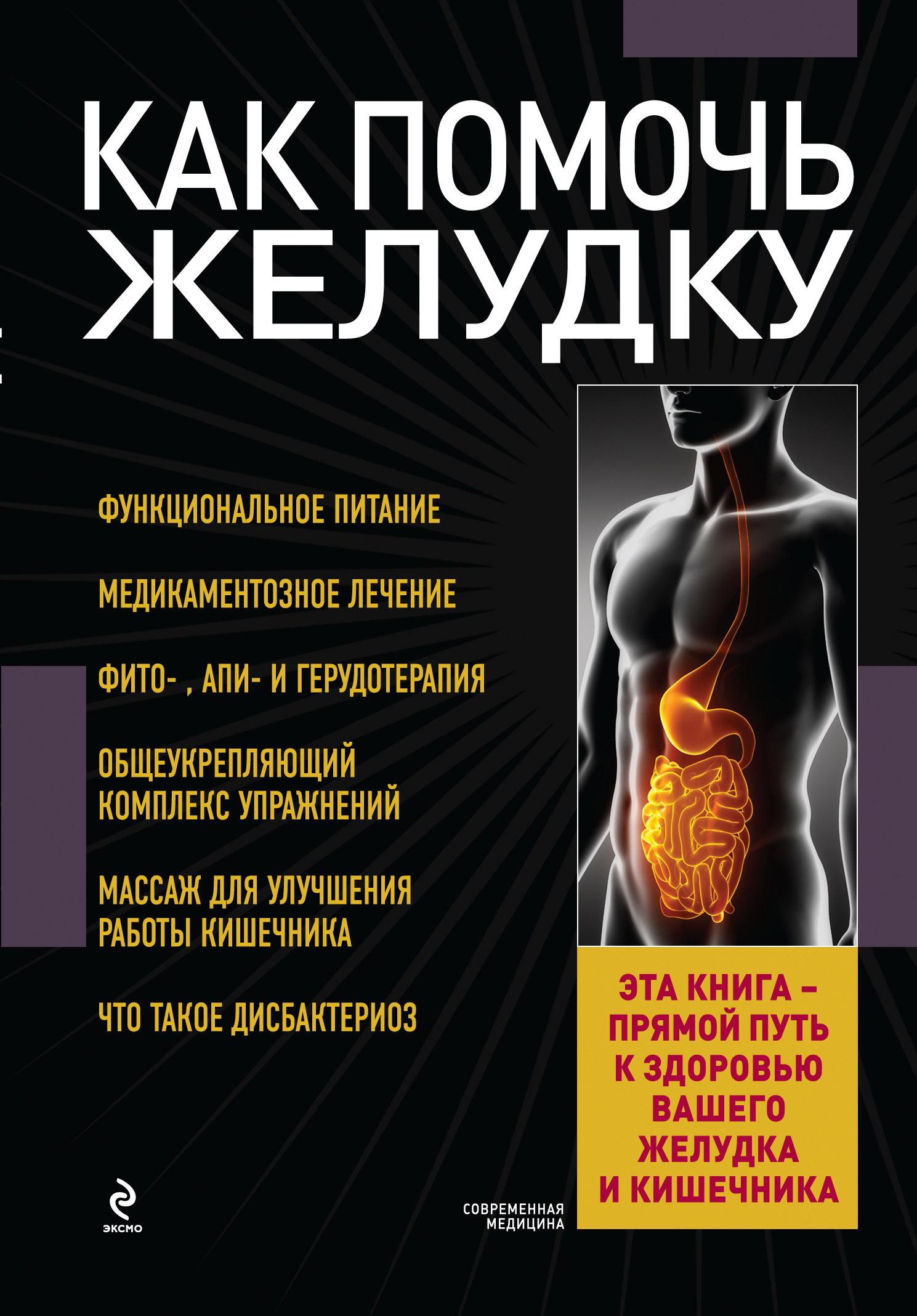 Заостровская Е.Ю. Как помочь желудку