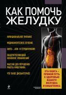 Заостровская Е.Ю. - Как помочь желудку' обложка книги