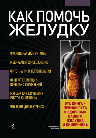 Заостровская Е.Ю. - Как помочь желудку обложка книги