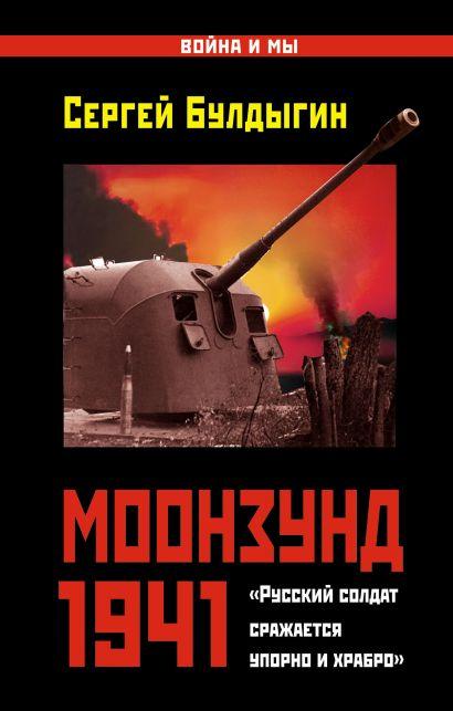 Моонзунд 1941. «Русский солдат сражается упорно и храбро…» - фото 1